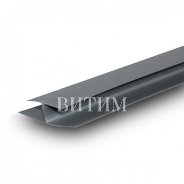 Н-Образный профиль ПВХ (соединительный) серый