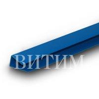 Профиль стартовый ПВХ (завершающий, П-образный) синий
